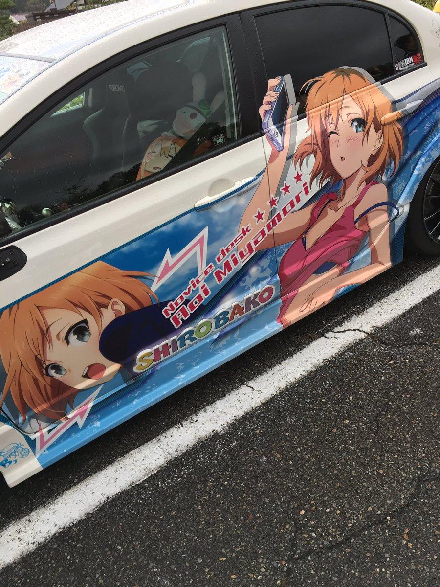 痛車も色んなのがありましたがSHIROBAKOの痛車が結構多くてテンションぶちあがってました^o^#ぼんぼり祭り