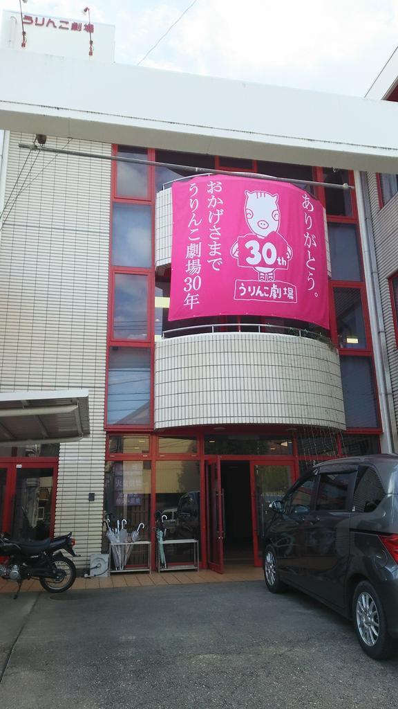 名古屋は「うりんこ劇場」でのソロライブが終わりました。30周年のうりんこ劇場の照明と音響は天下一品!それにプラスで開場の