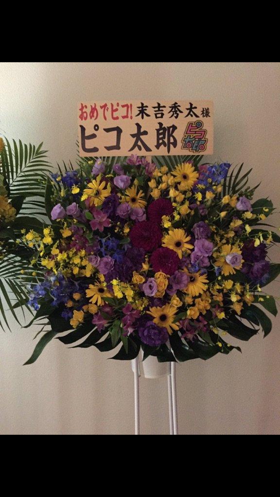 そして世界のピコ太郎様からお花届いてました。  ありがとうございます!  ピコ様ー!!  ppapー!!