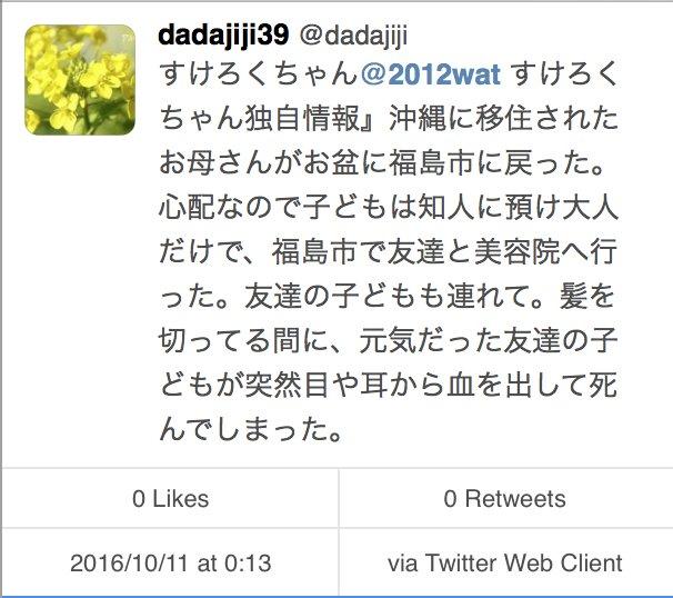 わたるのデマはこうしてぐるぐるとTwitterを回ってありもしない風評被害を煽って福島に迷惑をかけているんだが、わたるはなんとも思わないわけ? #すけろく https://t.co/47tA0ZWsMS