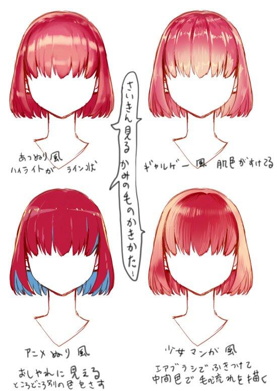 最近観る髪の毛の色塗りを自分なりにまとめてみました