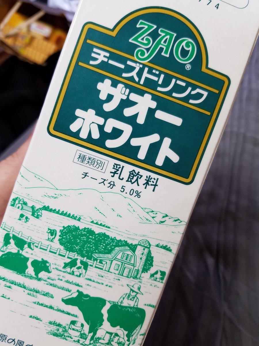 蔵王で試飲して、例えようのない不思議な美味しさにびっくりして買って帰った。  #おい宮 #宮城においでよ https://t.co/erEcMTENva