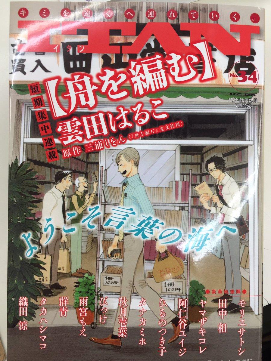 明後日、10月13日からノイタミナ枠でTVアニメが始まる「舟を編む」今月発売の「ITAN」でコミカライズ版が新連載でスタ