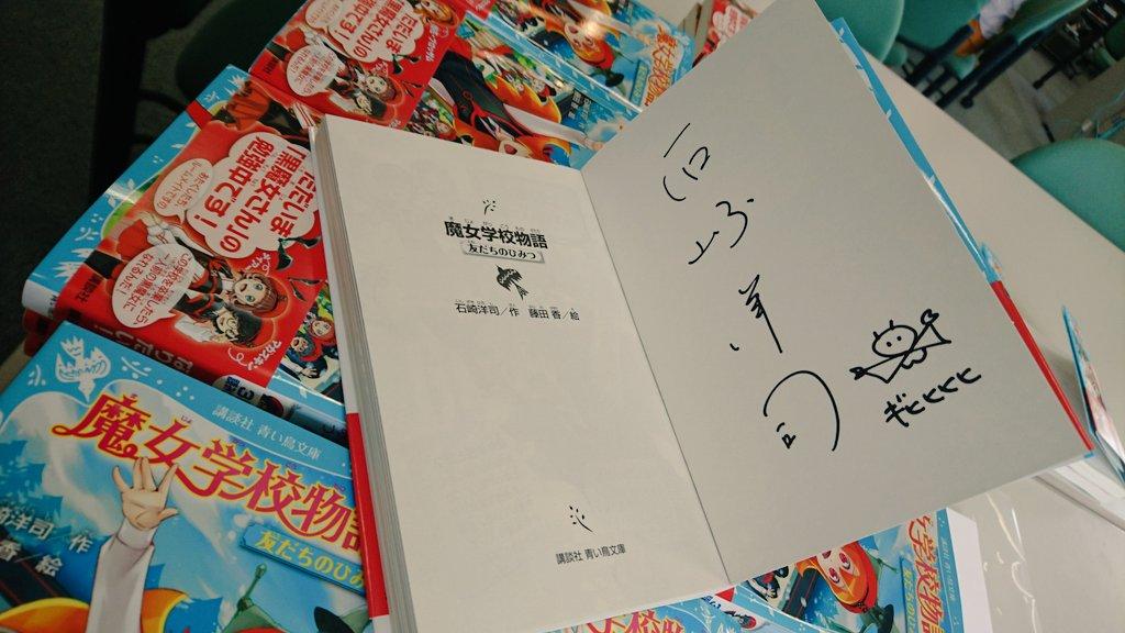 黒魔女さんの石崎洋司先生、ご来社。「魔女学校物語」サイン本を制作中です!このギヒヒヒヒ言ってる子は、コウモリです!!「ヒ