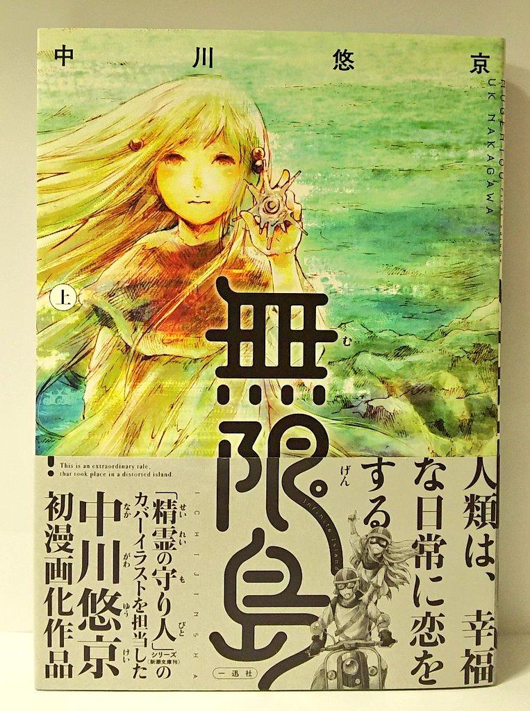 素敵なイラストだなぁと思ったら「精霊の守り人」のカバーイラストを描いた方でした。『無限島』上巻・下巻中川 悠景 一迅社ト
