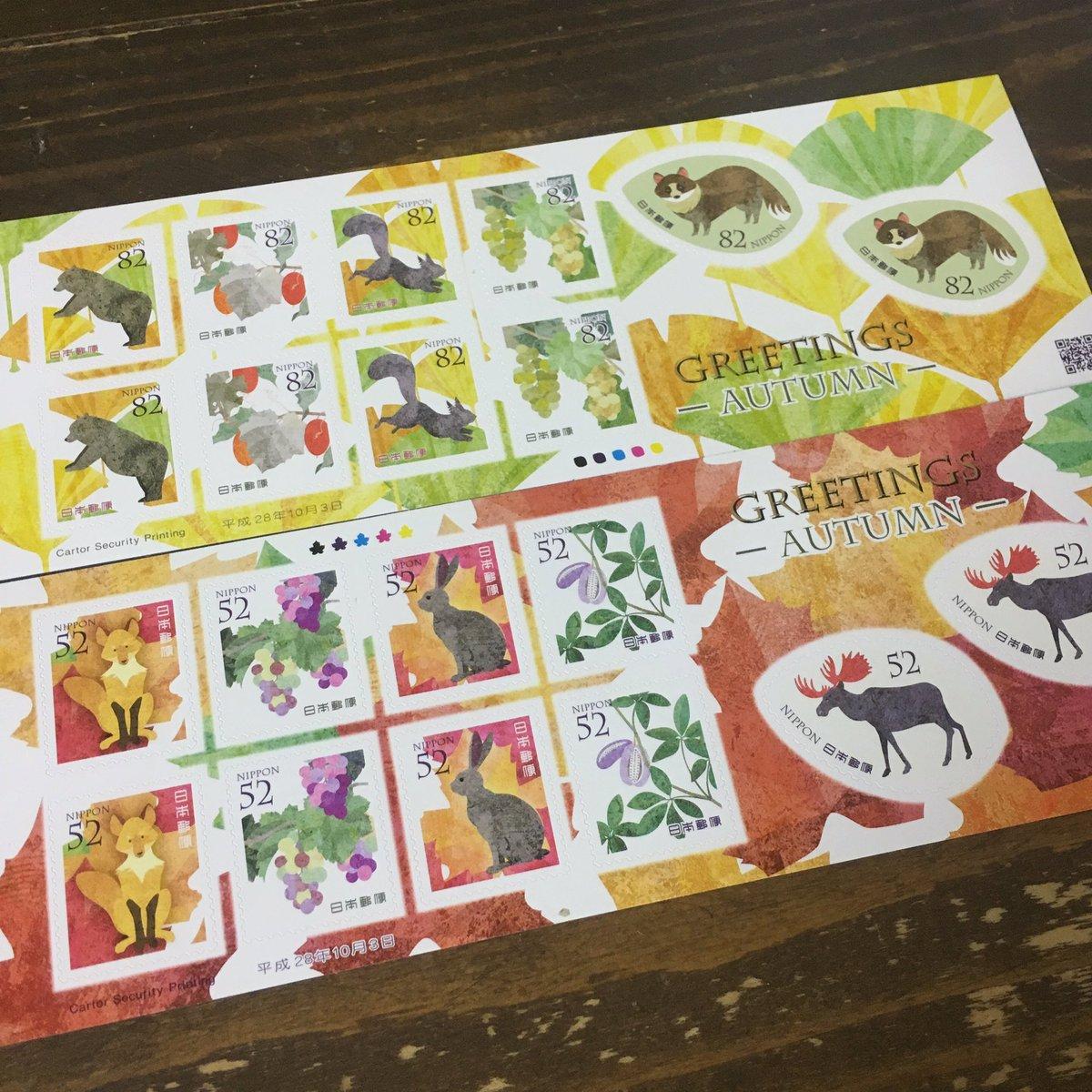 郵便局に行ったらこんな可愛い切手が出てた。 https://t.co/xOpFRAgpk1