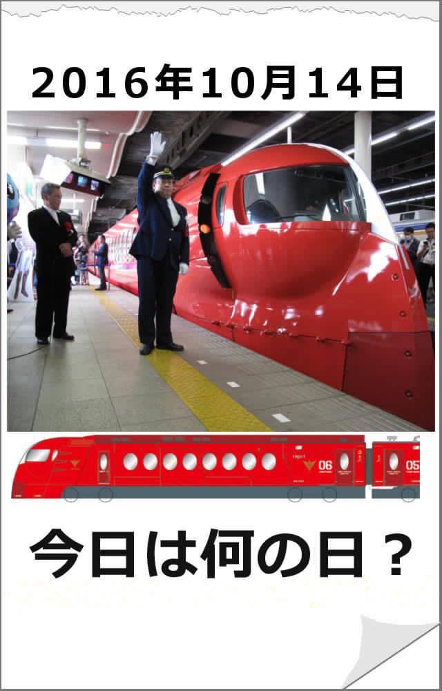 【#今日は何の日?】10月14日は「鉄道の日」!ということで、『機動戦士ガンダムUC』と、関西の私鉄「南海電鉄」がコラボ