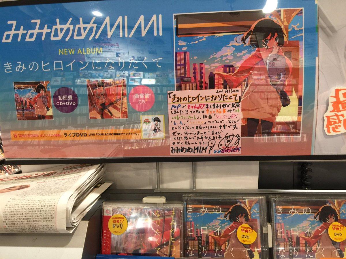 【#みみめめMIMI】先日当店でもイベントを行ったみみめめMIMIのNEWアルバム『きみのヒロインになりたくて』入荷して