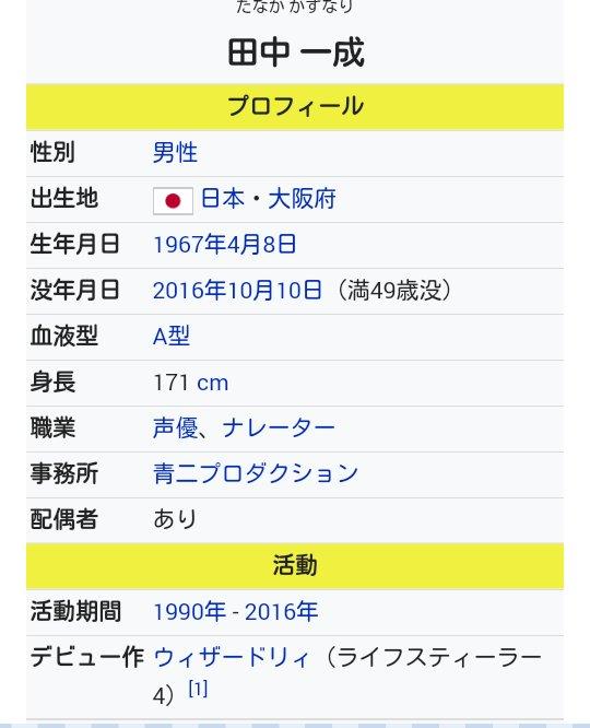 声優の田中一成さんのwikiちゃんと直されてて泣きそうになった。マジンボーンのお父さんとハイキューの烏養さんしか知らんか