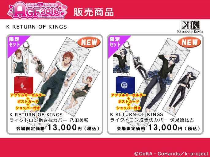 【AGF2016情報】「K RETURN OF KINGS」より、伏見猿比古・八田美咲の描き下ろし等身大抱き枕カバー、シ