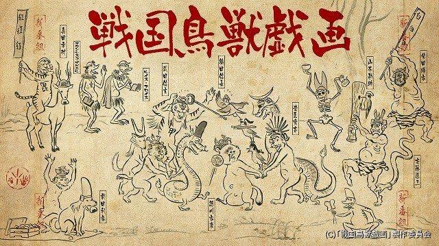 【アニメニュース】「戦国鳥獣戯画」第2期、17年1月放送から全26話放送決定  #アニメ #anime
