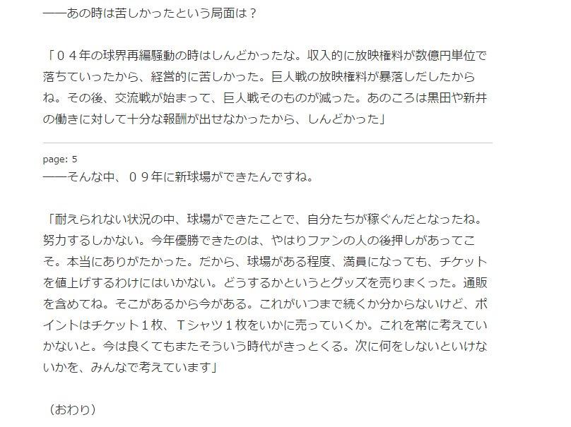 ゲンダイの鈴木本部長インタビューの一番最後。実に広島らしい話なのでここだけスクショを。 https://t.co/DgzZ2kH9Da