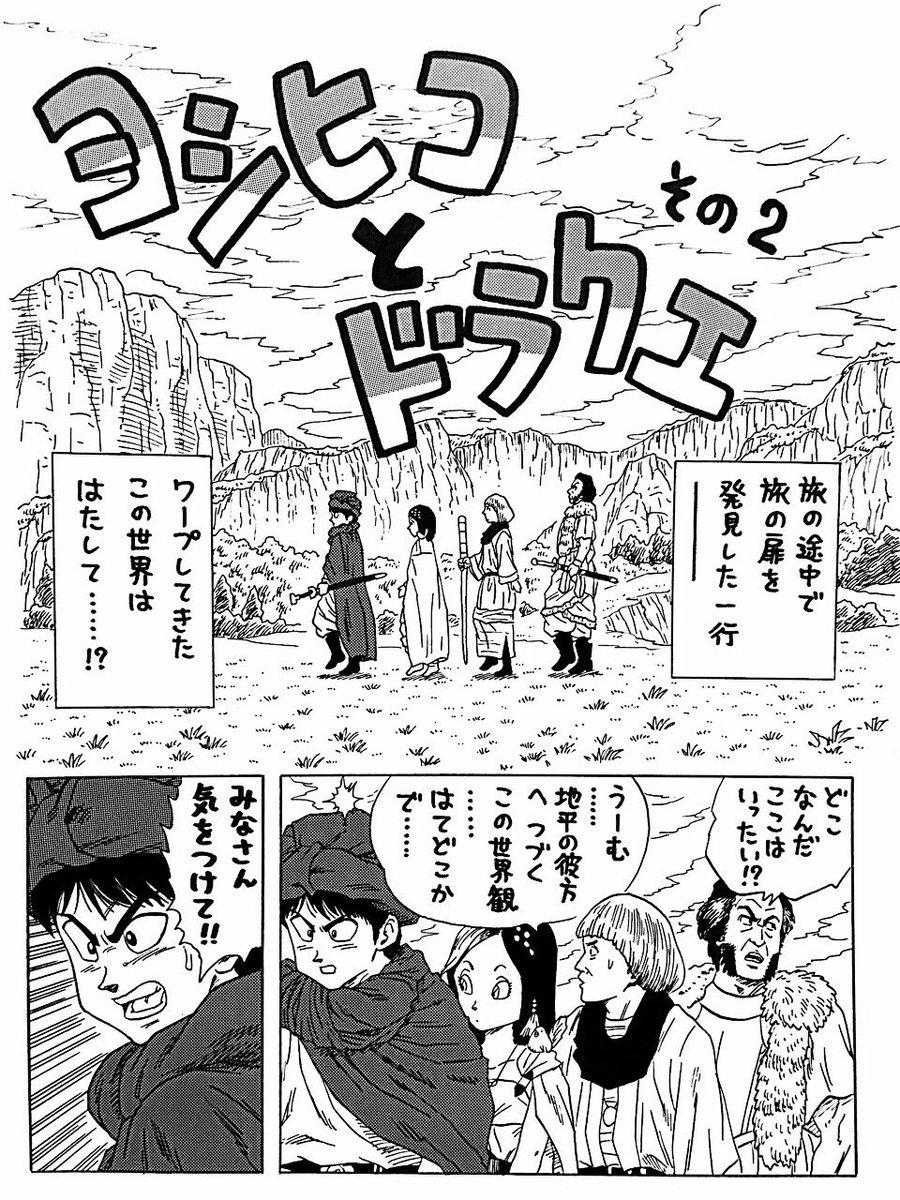 ドラクエ×ヨシヒコ コラボ漫画8ページ