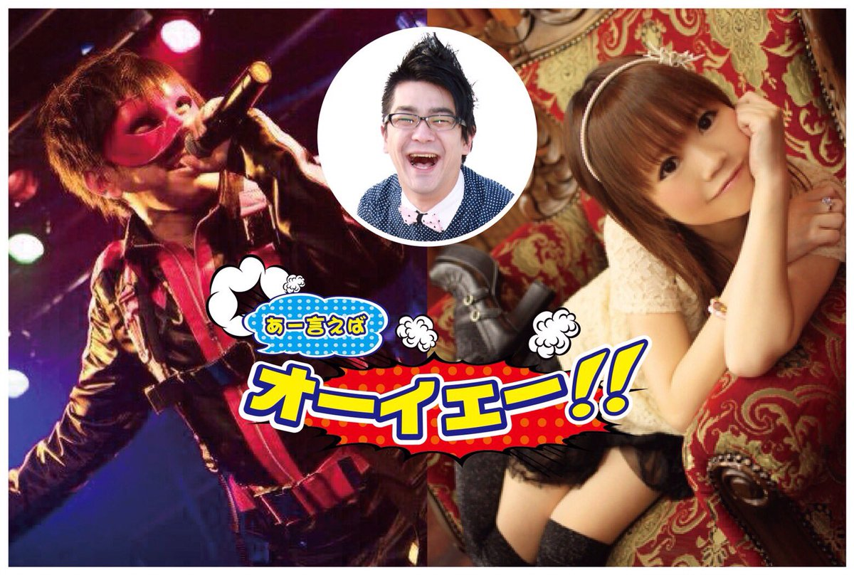 【あー言えばオーイェー‼︎】11月20日(日)京都で開催される無料フェス「SEIKAサブカルフェスタ」に出演決定‼︎「い