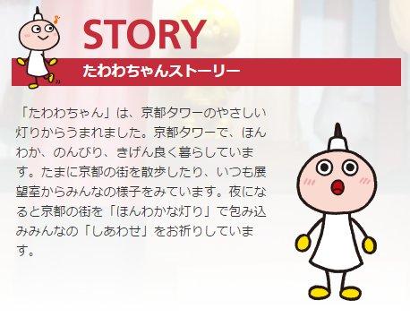 月曜のたわわアニメが話題になりましたが、ここで京都が誇るマスコットキャラクターたわわちゃんをご覧ください。 https://t.co/8rqs5zUjbB