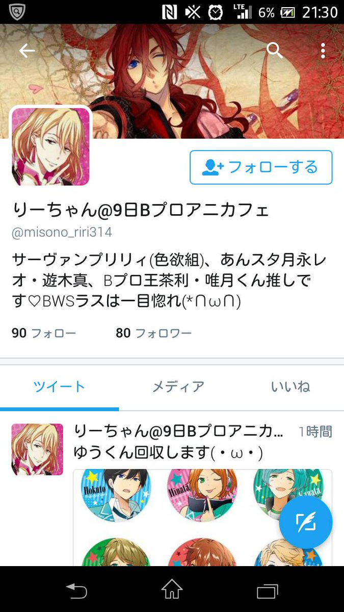 『注意喚起』りーちゃん misono_riri314連絡しても約1週間音信不通で再度連絡した所、一方的にブロックされまし