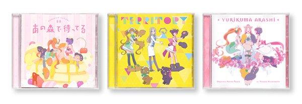 『ユリ熊嵐』、音楽が素晴らしいのも特徴ですね。CD3種、ジャケデザインやらせてもらいました。今でもちょいちょい聴きかえし