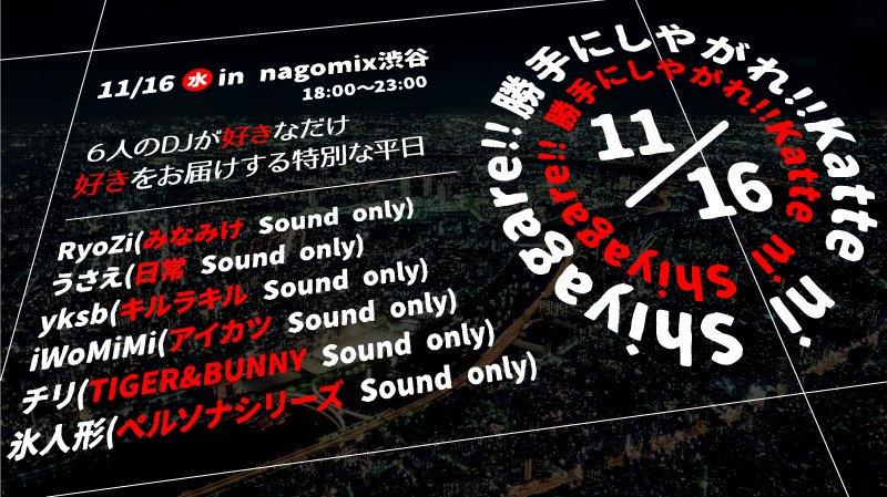 この度!11/16(水)直球型平日アニクラ「勝手にしやがれ!!」 in nagomix渋谷にDJとして参加することが決ま
