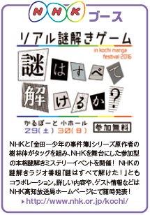 NHKと『金田一少年の事件簿』シリーズ原作者の樹林伸がタッグを組み、参加型の本格謎解きミステリーイベントを開催! NHK