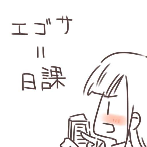 さて、あっちゃんの日課は来るのかな?(昨日夜更かししてたので今日は無理しないで寝ててほしいです #洲崎西