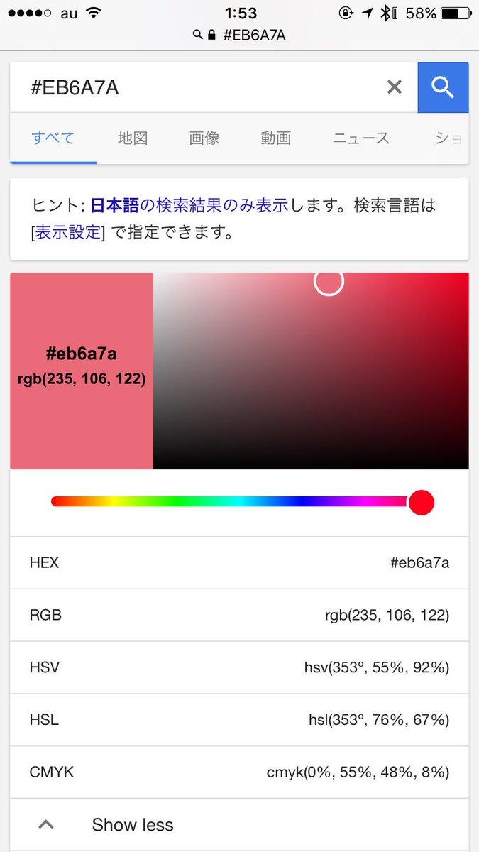 GoogleでHEX入力するとRGBとかCMYKの値出してくれるの, 何気にデザイナにとって便利では https://t.co/MbsMCldpqr