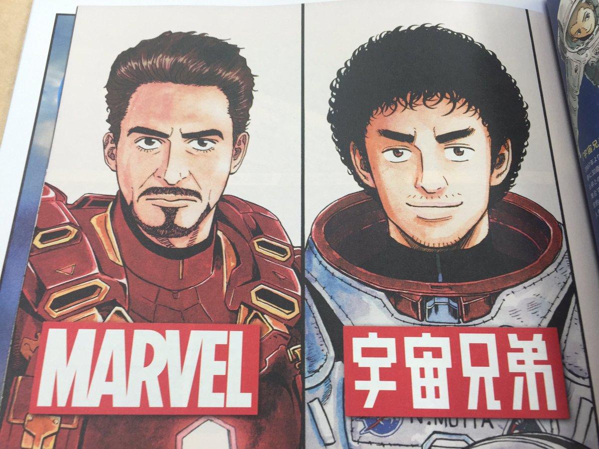 アイアンマンとムッタのスペシャルコラボヴィジュアル初公開⭐︎FRaU11月号本日発売です!!『宇宙兄弟』描き下ろしコミッ