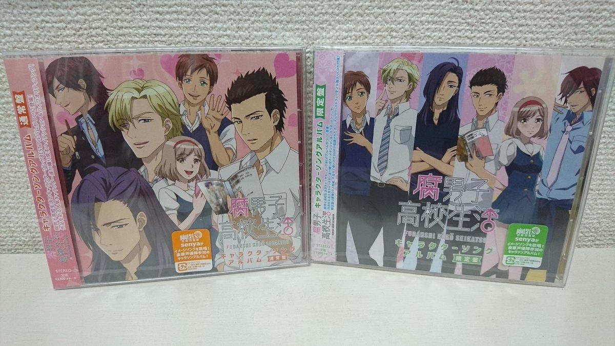 本日より『腐男子高校生活キャラクターソングアルバム』が発売になります!!senyaがイメージソングを歌っていますぜひ買っ
