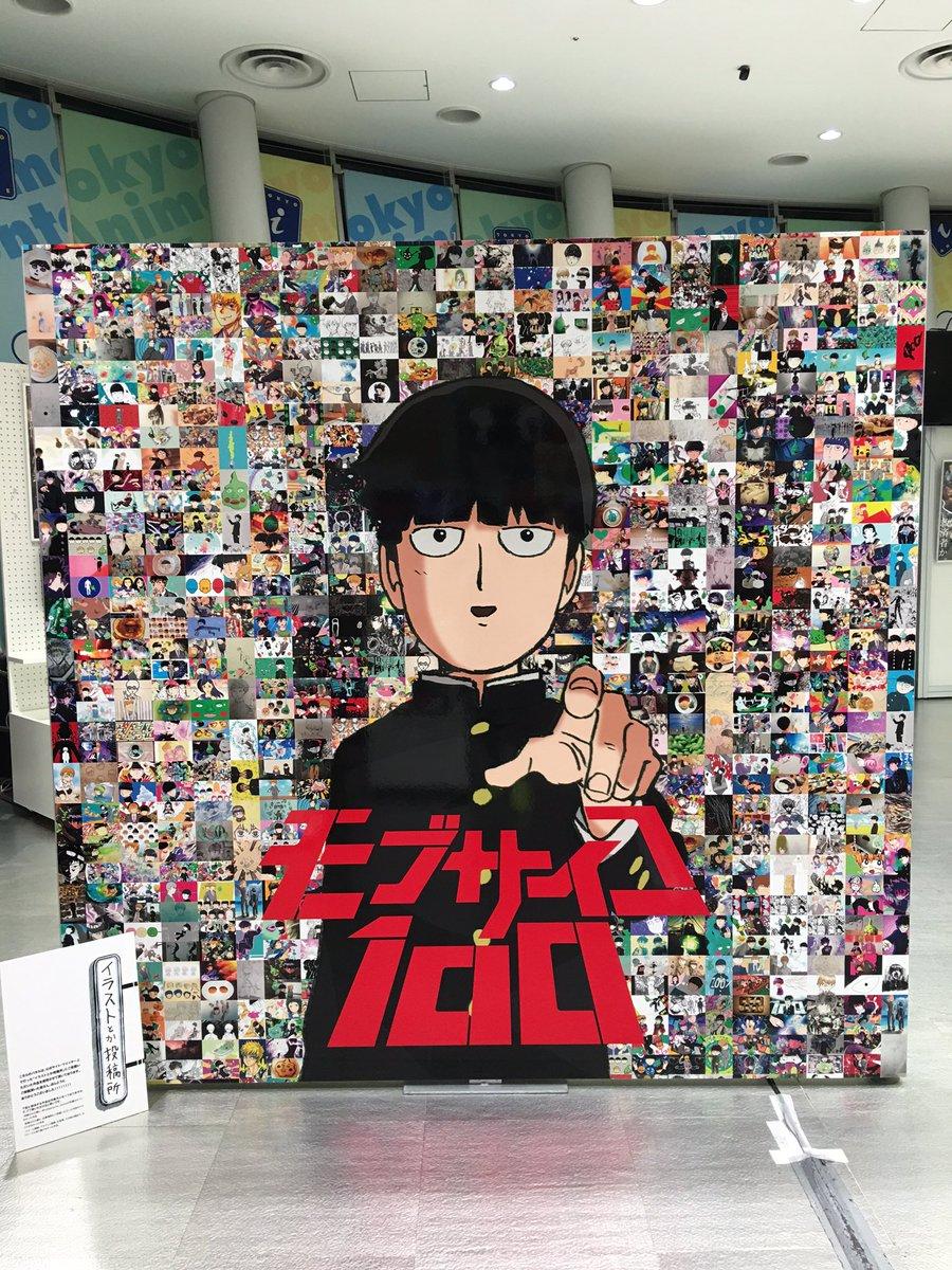 秋葉原 東京アニメセンター本日より、TVアニメ「モブサイコ100展」を開催致します!イラストとか投稿所にご投稿いただいた