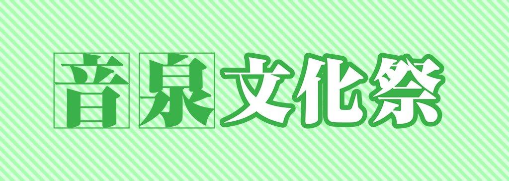 【イベント】11/20(日)「<音泉>文化祭 2016」に『魔法少女育成計画』参戦決定! 沼倉愛美さん、花守ゆみりさんに