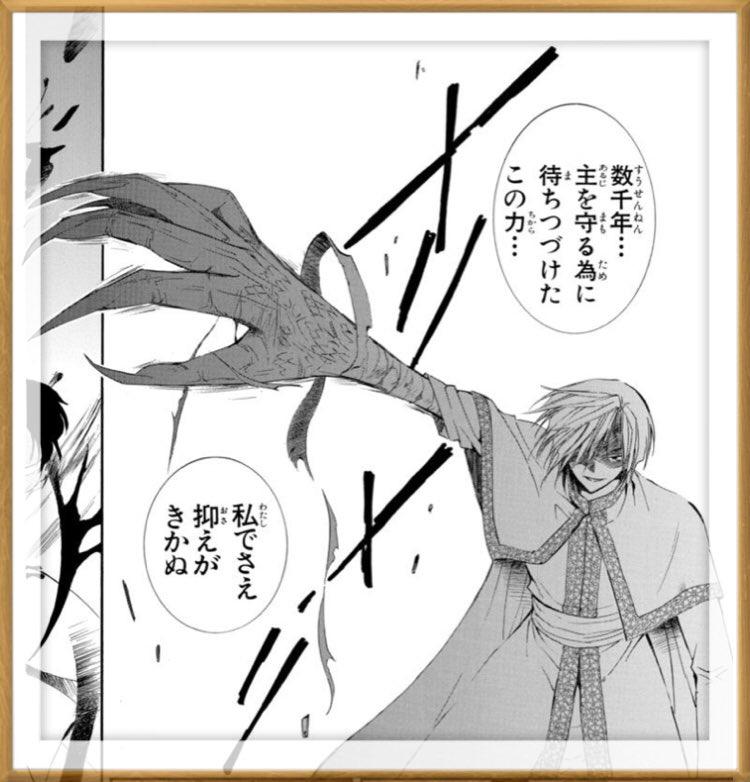 LINEマンガ暁のヨナ更新! 永きに渡り力を繋いできた白龍の力が、ついに放たれる…!  #暁のヨナ22巻OAD付き限定版