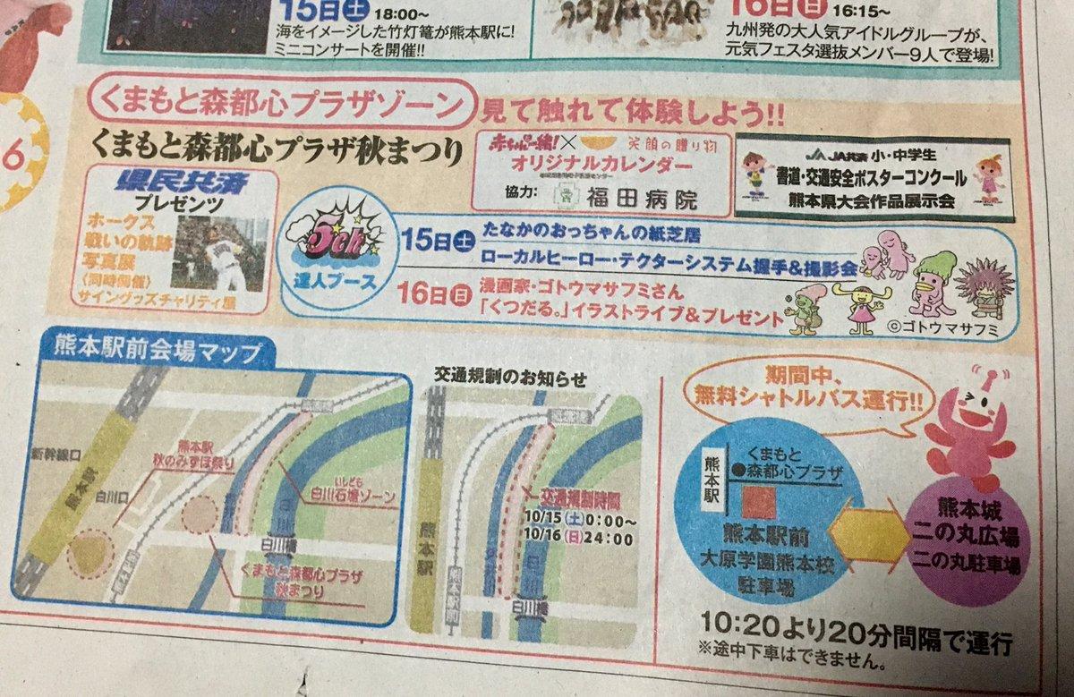 【お知らせ(熊本)】今朝の熊本日日新聞に「KAB 元気フェスタ2016」の広告が。2日目・10/16(日)に「くつだる。