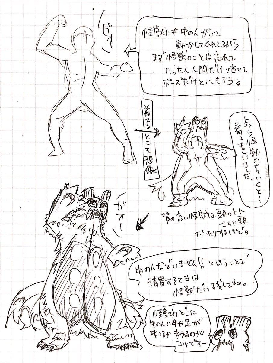 怪獣が上手く描けないときにやってること https://t.co/FqZtOVlG1D