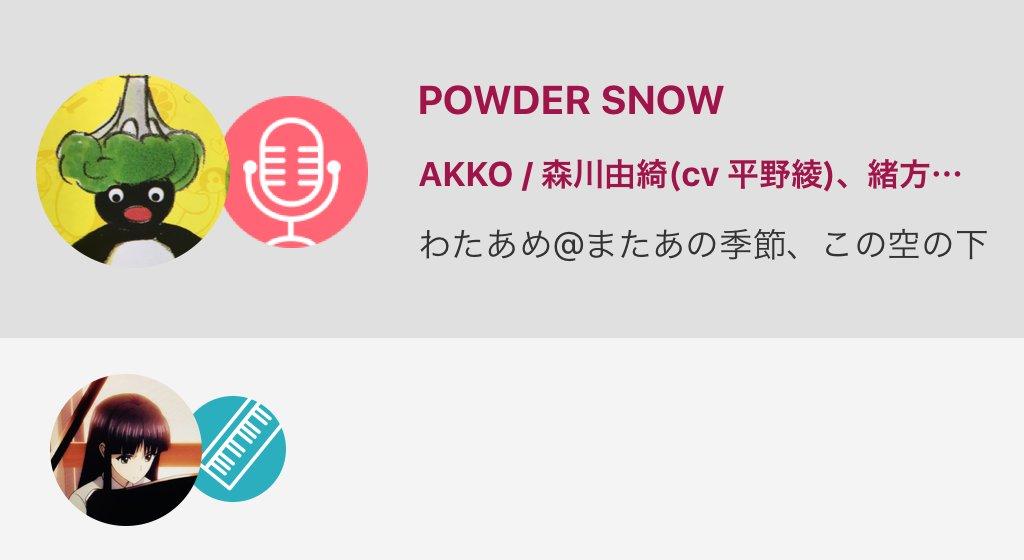 #CoHさん #WA #WA2 #WHITEALBUM Co…POWDER SNOW / AKKO / 森川由綺(cv