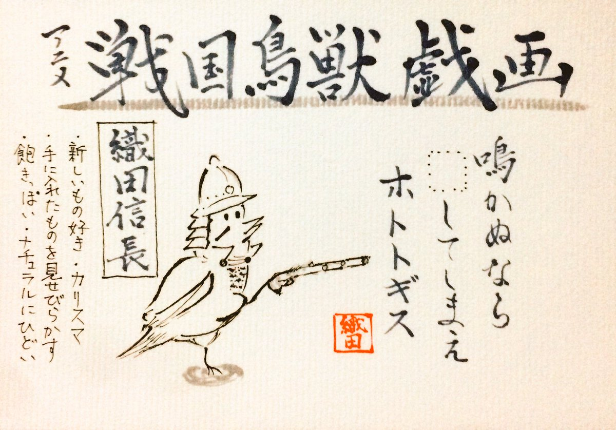 ニコニコで配信されてた戦国鳥獣戯画、面白い#戦国鳥獣戯画