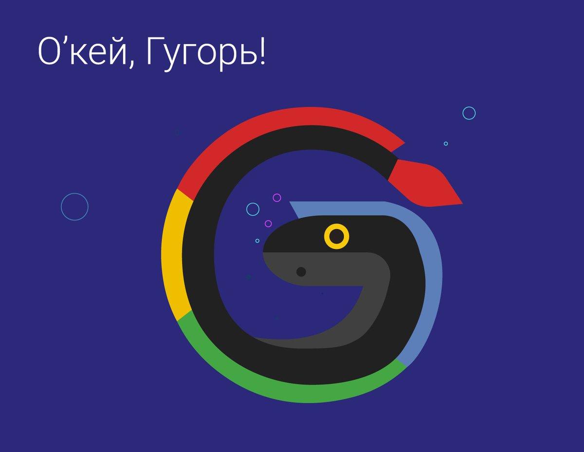У шлакоблокуня появился новый друг! Интересно, появится ли еще? Ваш выход, @Beeline_RUS ?  #Google https://t.co/O4a08eg355