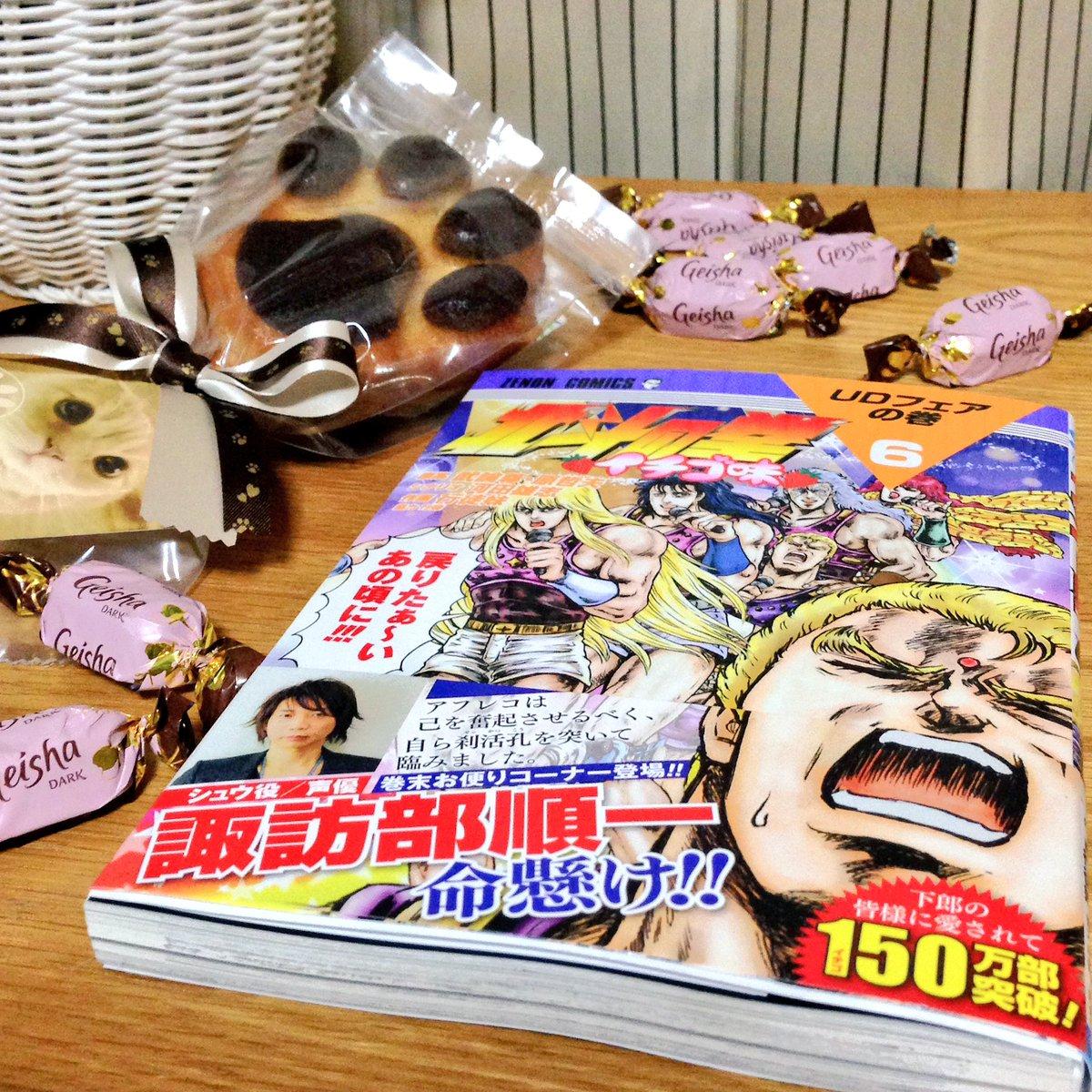 ひょんなことから今宵も開通しているし穴(^ν^)なかよくしてね!よろしくね!北斗の拳イチゴ味、やっと6巻を読み終えたよ!