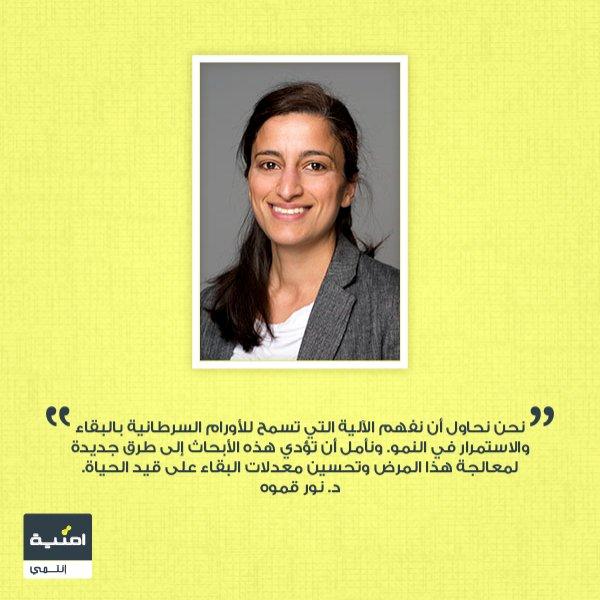 نحن فخورون بالدكتورة نور قموه للعمل على البحث في مجال الأمراض السرطانية... أردنية تترك بصمة في عالم أصعب الأمراض! https://t.co/TN09EcAkI2