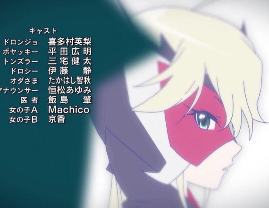 喜多村英梨さん、平田広明さん、三宅健太さんの新三悪が今後も続いて欲しいです。(^_^)#タイムボカンシリーズ#夜ノヤッタ