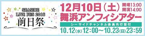 「SEASIDE LIVE FES 2016~MUSIC HOURS~」前日祭が12月10日に開催。「洲崎西」「あどりぶ