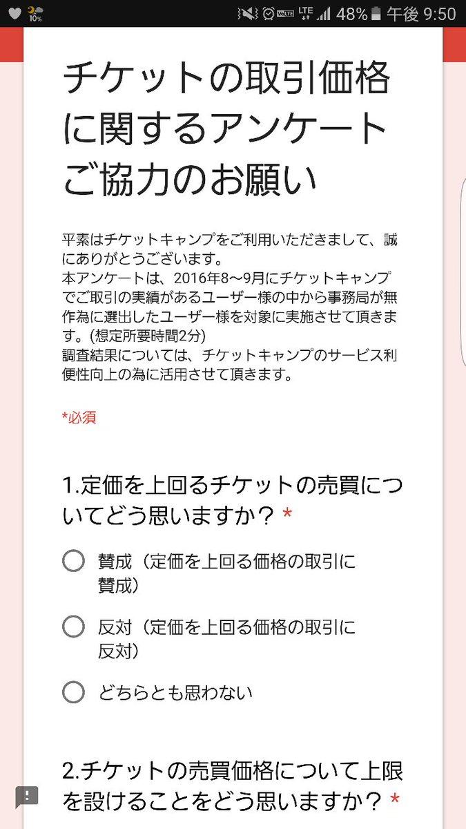 NHKに叩かれる前に焦り始めるチケキャン(現在チケット転売特集放送中) https://t.co/aTw3hfT7Tg