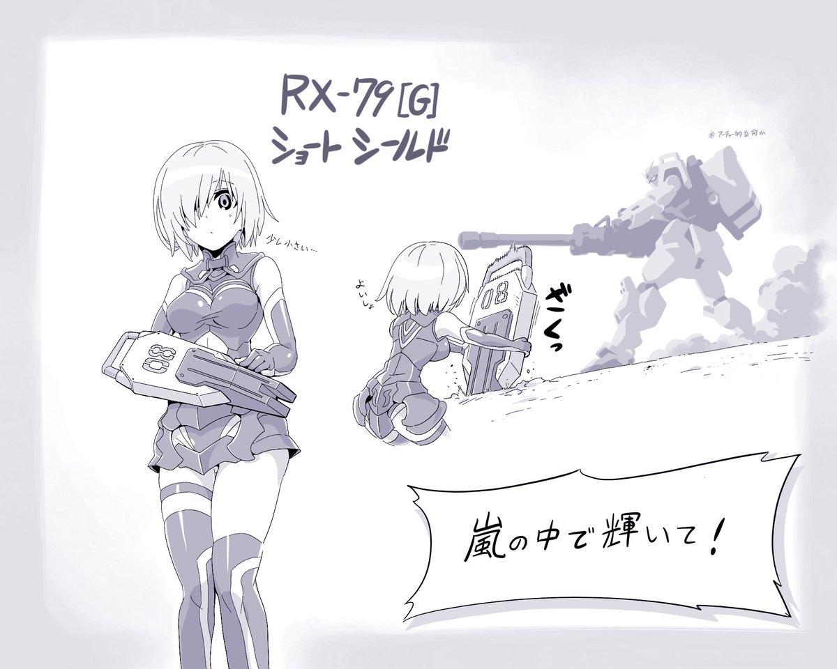 マシュ!新しい盾よ!!!!!
