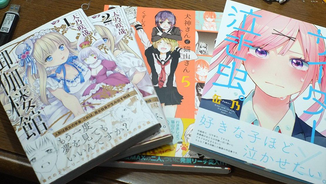 漫画を買ったです「御伽楼館」の1,2巻「サイダーと泣き虫」1巻「犬神さんと猫山さん」5巻