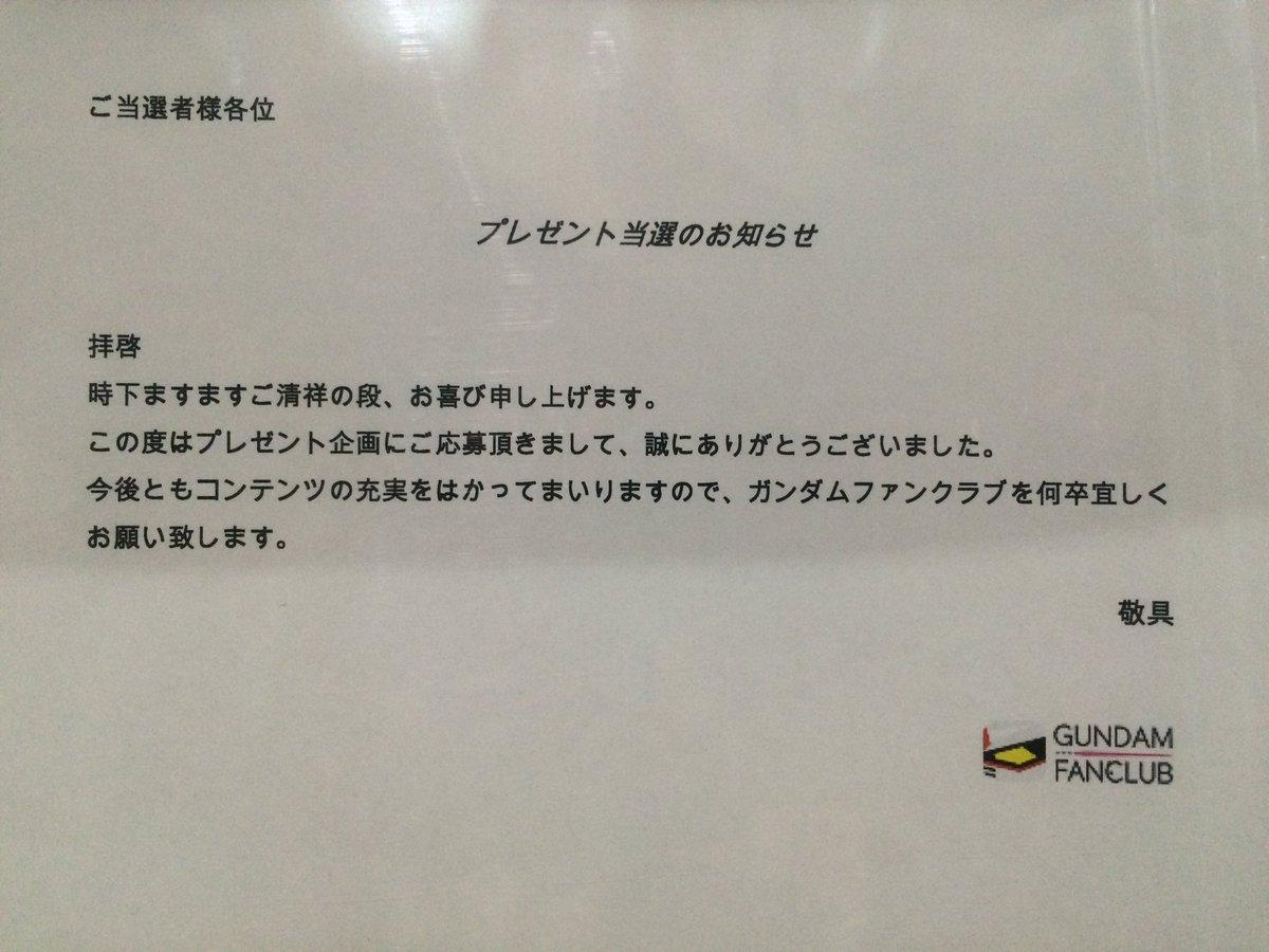 ガンダムファンクラブの『祝!「機動戦士ガンダムユニコーン RE:0096」全話公開完了記念!ガンダムファンクラブ公式Tw
