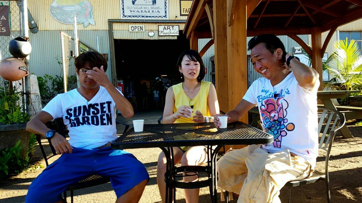 今。熱海のモヤさま観ました。来週ハワイで狩野アナとお別れです。お楽しみに。なんだか淋しいですな。