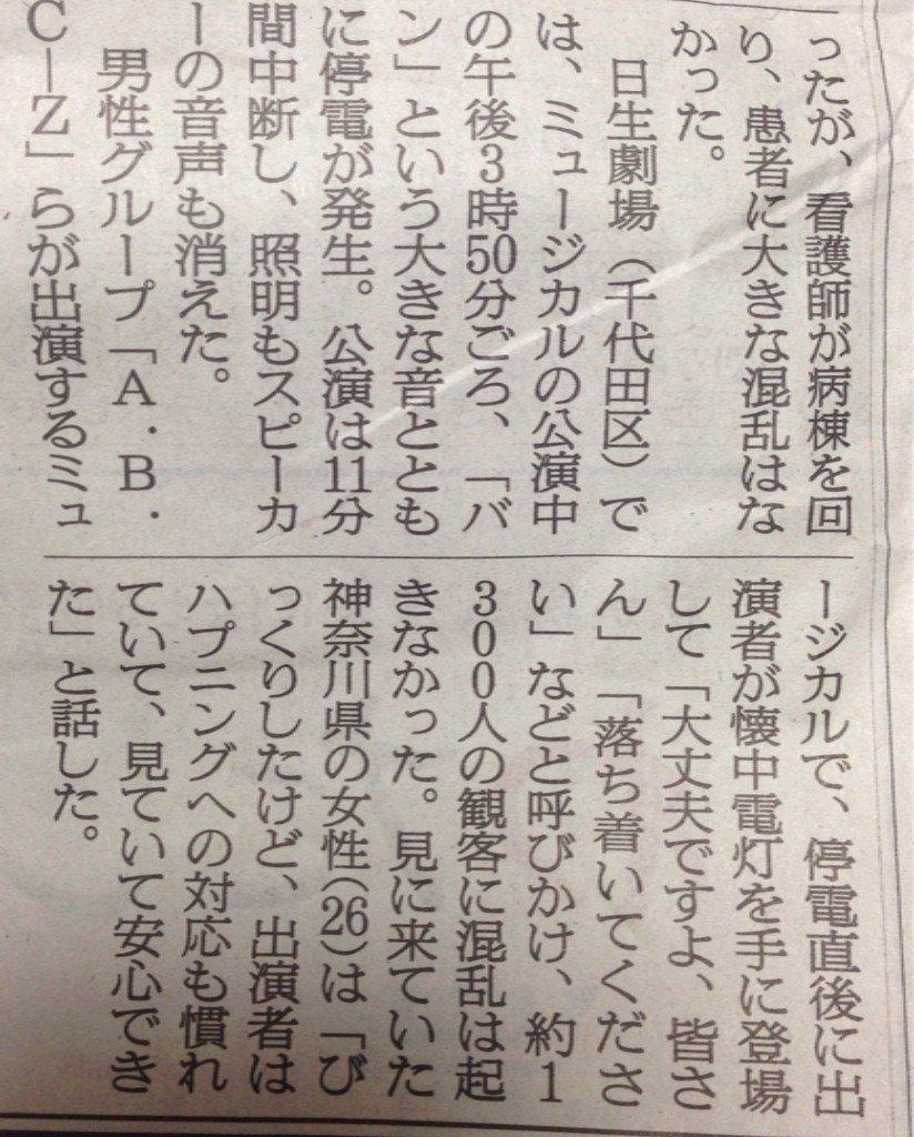 昨日のえび座での停電の対応が新聞に!!