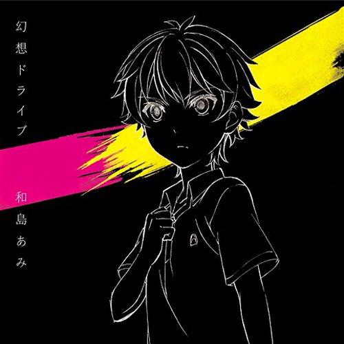 #今の作業用BGMはこれ! 和島あみ - 幻想ドライブ / TVアニメ「迷家‐マヨイガ‐」オープニングテーマ