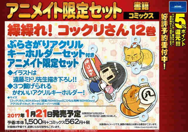 【予約情報】1月21日発売『繰繰れ!コックリさん12巻 アニメイト限定セット』好評約受付中!!とっても可愛いぶらさがりア