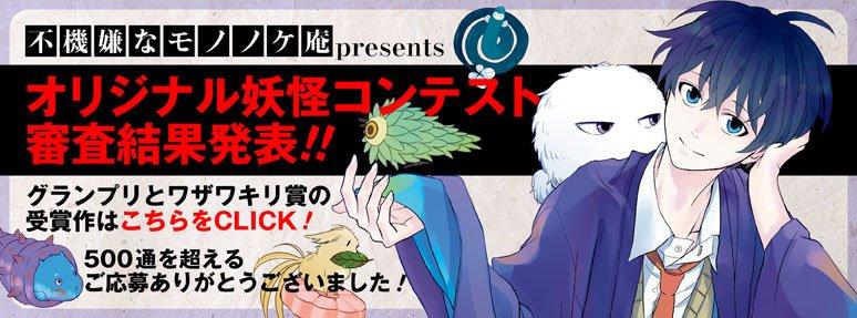 #不機嫌なモノノケ庵 presents 『オリジナル妖怪コンテスト』結果発表!総勢500通を超える応募の中から選ばれたグ