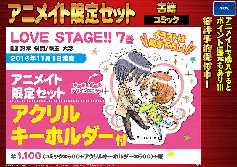 【LOVE STAGE】「LOVE STAGE ⑦巻 アニメイト限定セット」ご予約受付中![描き下ろしアクリルキーホルダ