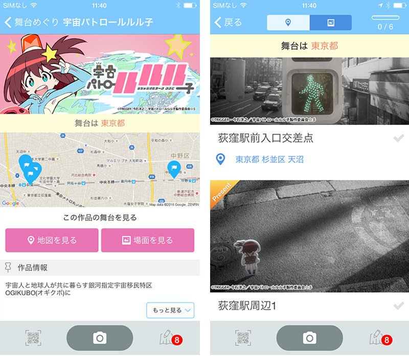聖地巡礼アプリ「舞台めぐり」で『宇宙パトロールルル子』配信中☆彡荻窪(OGIKUBO)の街を巡ってルル子と一緒に写真撮影